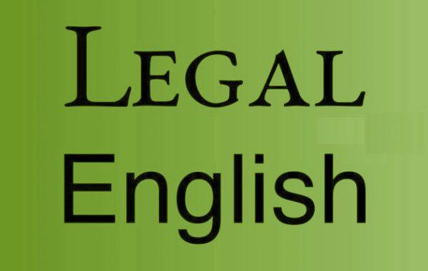 Legal English. Юридический английский.