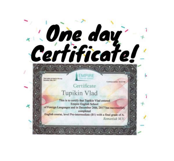 Сертификат всего за 1 день!