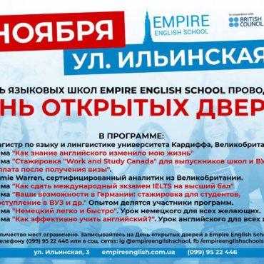 ДЕНЬ ОТКРЫТЫХ ДВЕРЕЙ В Г.СУМЫ!