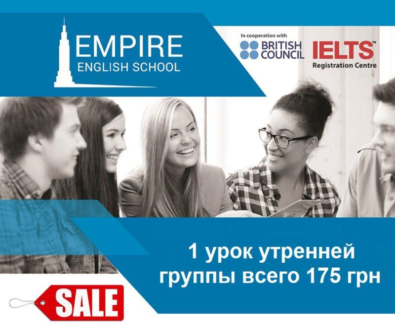 Курсы английского по утрам Киев