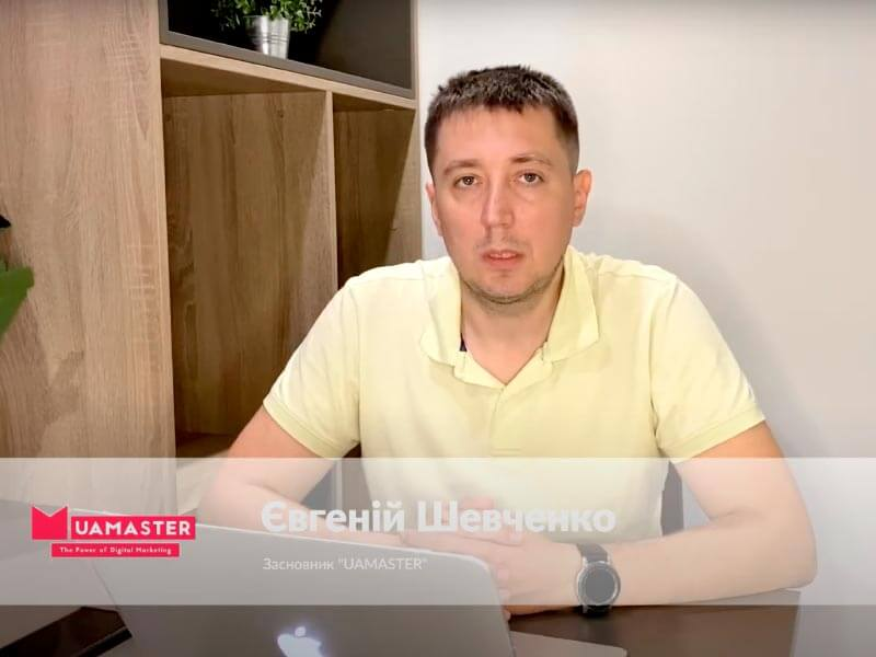 Digital агентство UaMaster